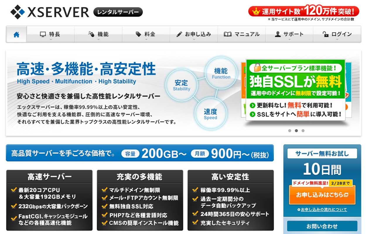 XServerのHP